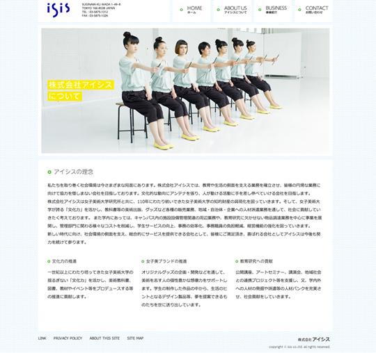 女子美アイシスWebサイト