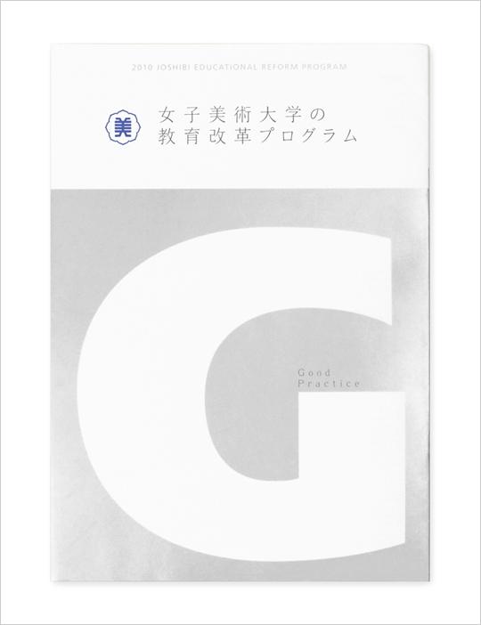 女子美GP冊子