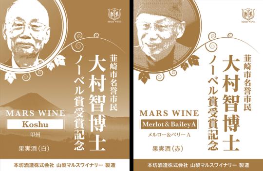 大村智博士ノーベル賞受賞記念ワインラベル