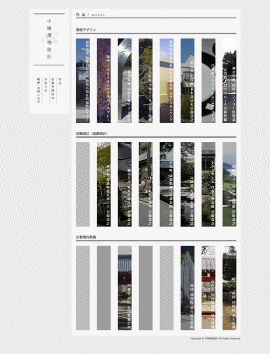 中嶋猛夫WEBサイト