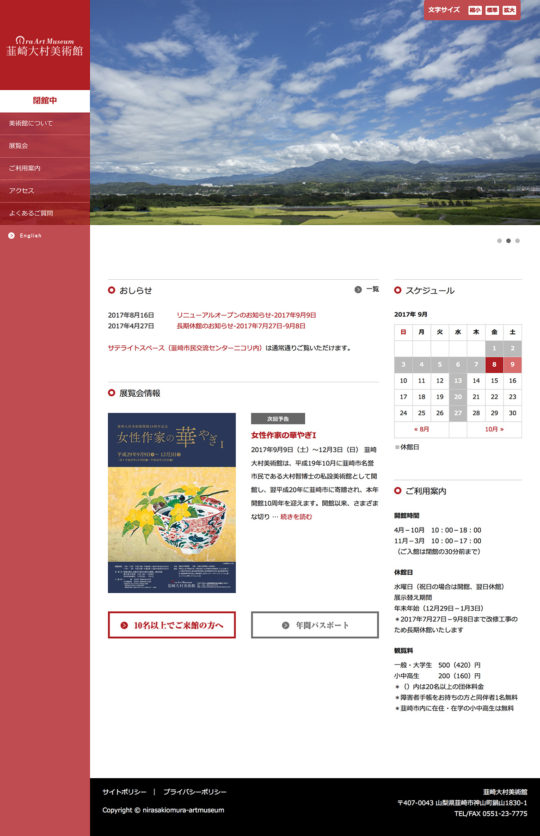 韮崎大村美術館Webサイト